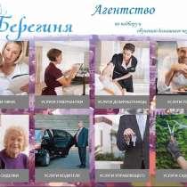 Няни, сиделки, домработницы, в Волгограде