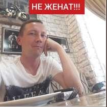 Сергей, 35 лет, хочет познакомиться – Сергей, 35 лет, хочет познакомиться, в г.Ашхабад