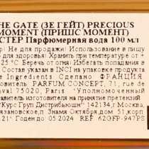 Gate Precious Moment, в Москве