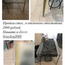 Продам стол, в Красногорске