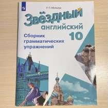 Starlight 10. Сборник грамматических упражнений, в Москве
