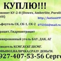 Куплю Смолу ионообменную Катионит КУ-2-8 Смола КУ-2-8, в Самаре