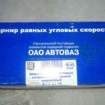 Продам шрус на ВАЗ-2110 и модификации, в Кирове