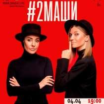 Билет на концерт #2Маши, в Санкт-Петербурге