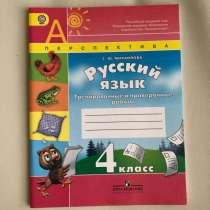 Тетрадь по русскому языку четвёртый класс, в Мытищи