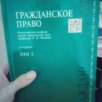 Гражданское право том 2 учебник, в Тамбове
