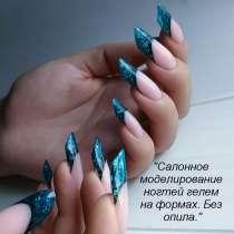 Ногтевая студия красоты и обучающий центр Инны Попковой, в Екатеринбурге