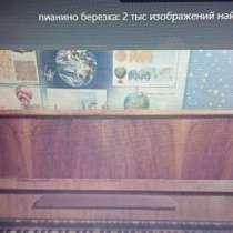 Пианино отдам, в Ярославле