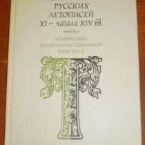 Текстология русских летописей XI - начала XIV вв, в Владимире