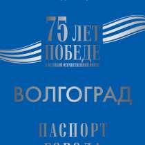 Проект, в Волгограде