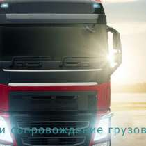 Охрана грузов, в г.Белгород-Днестровский