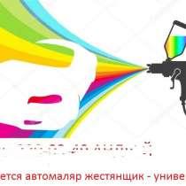 Требуется Автомаляр- Жестянщик(универсал), в Москве