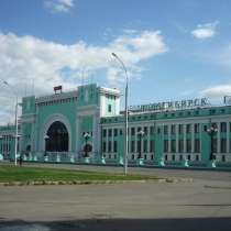 Юрист в Новосибирске, в Новосибирске
