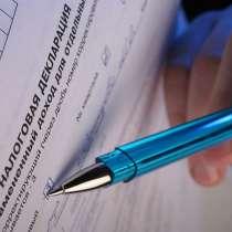 Налоговая декларация, в г.Брест