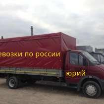 Грузоперевозки переезды из Астрахани по РФ, в Астрахани