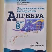 Дидактический материал по алгебре 8 класс, Макарычев, Миндюк, в Унече