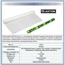 Пароизоляция Axton B, в г.Жабинка