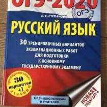 Сборник 30 тренировочных вариантов. ОГЭ-2020 русский язык, в Екатеринбурге