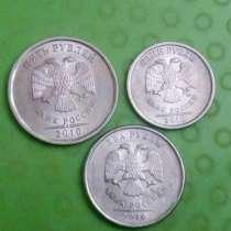 Набор Монет 1,2,5 руб. 2010 г. СПМД, в Москве