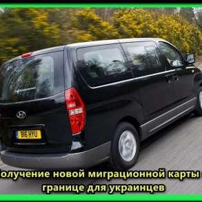 Поездка на границу Украины, Казахстана, Латвии, в Москве