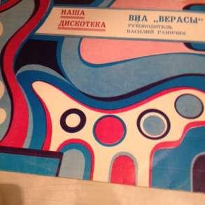"""Пластинки: ВИА """"Верасы"""", """"Поющие сердца"""", """"Синяя птица"""" и др, в Красноярске"""