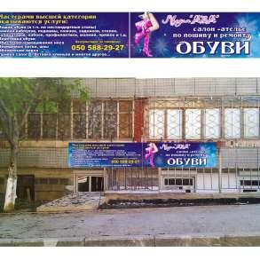 Услуги по ремонту обуви, в Севастополе