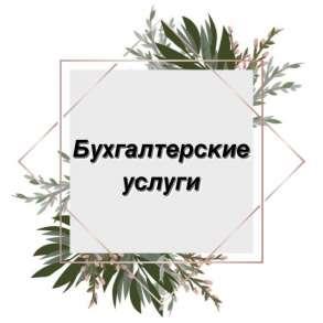 Бухгалтерские услуги и сопровождение, в Симферополе