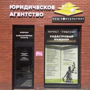 ОФОРМЛЕНИЕ НЕДВИЖИМОСТИ, в Наро-Фоминске