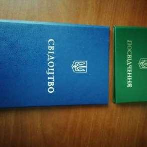 Корочка по специальности диплом водительские права Украина, в г.Киев