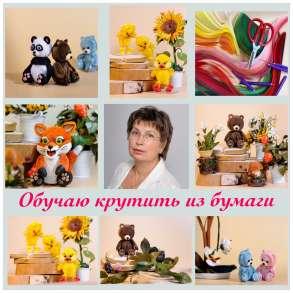 Творческие занятия для взрослых и детей в технике квиллинг, в Москве