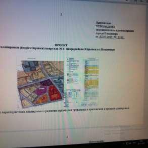 Продажа з. у. под строительство многоквартирного жилого дома, в Владимире