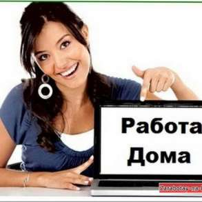 Работа удаленная в Интернете, в Саранске