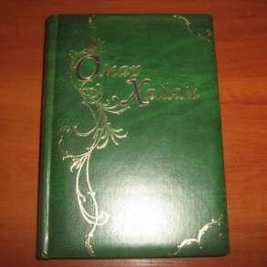 Книга -подарочный экземпляр, ОМАРА ХАЙЯМ, в Туле