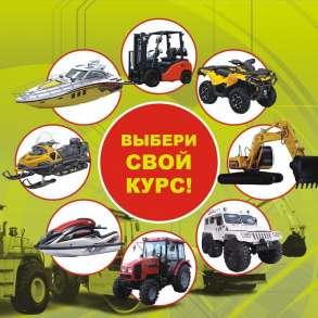 Права на спецтехнику и на маломерное судно, в Екатеринбурге