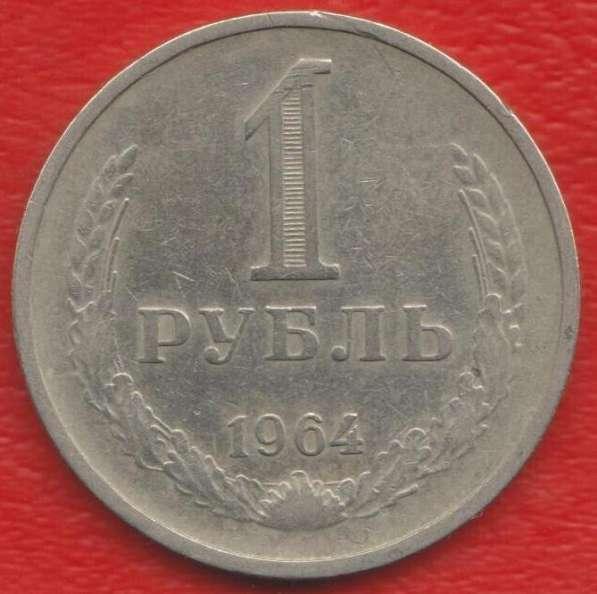 СССР 1 рубль 1964 г