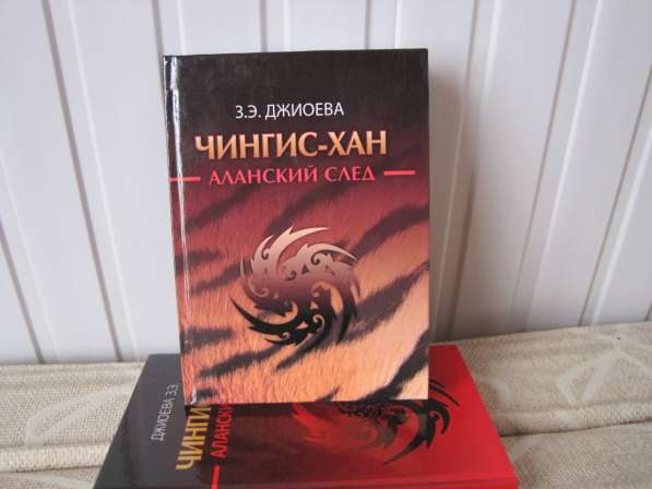 Книга о Чингис-хане