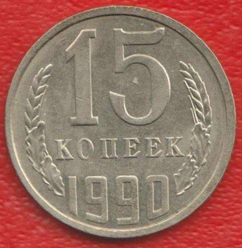 СССР 15 копеек 1990 г.
