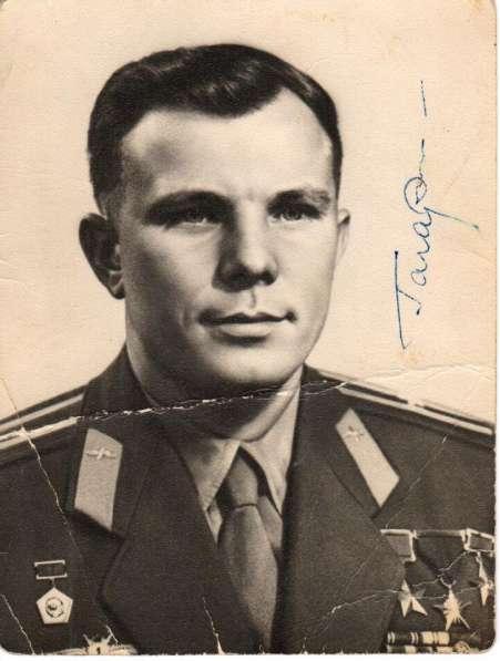 Фотография Ю. А. Гагарина с личным автографом