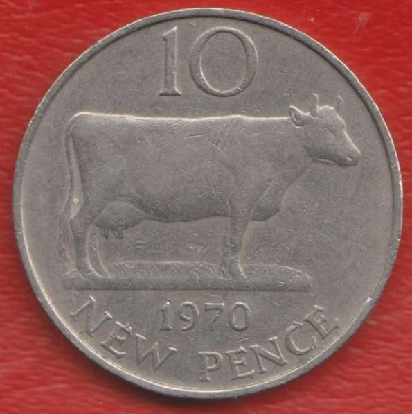 Гернси 10 новых пенсов 1970 г.