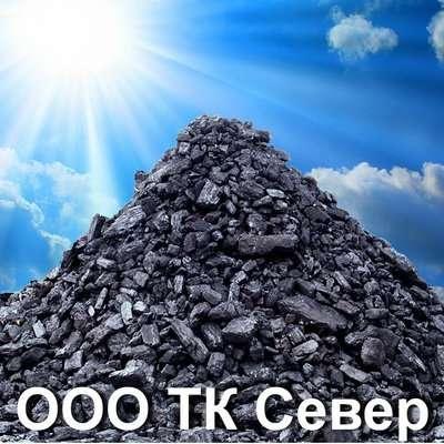 Уголь каменный с разрезов Кузбасса