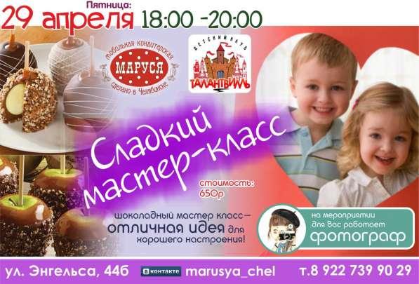 Шоколадный мастер-класс 29 апреля