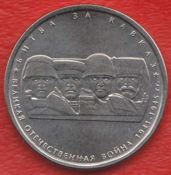 5 рублей 2014 г. Битва за Кавказ