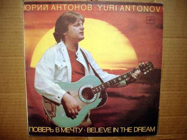 Пластинка виниловая Юрий Антонов - Поверь В Мечту