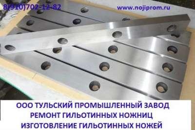 Изготовление гильотинных ножей 520х60х20