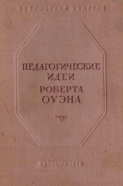 Педагогические идеи Роберта Оуэна