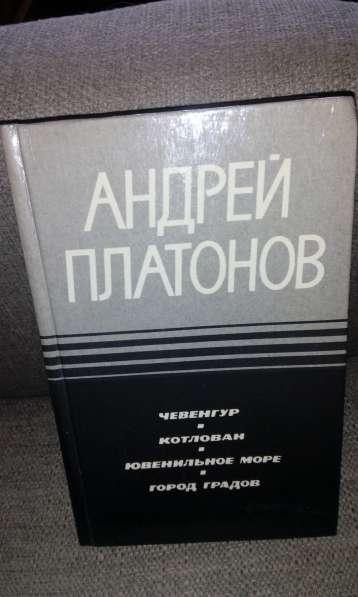 """Андрей Платонов """"Чевенгур. Котлован. Ювенильное море. Город"""