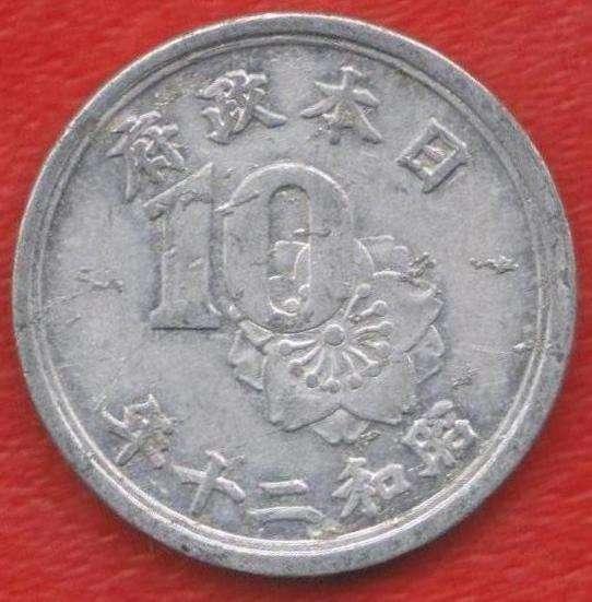Япония 10 сен 1945 г.