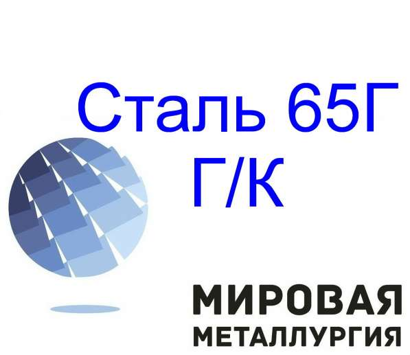 Лист 65Г, лента 65Г пружинная холоднокат.0,5мм 0,8мм 1мм,1,2