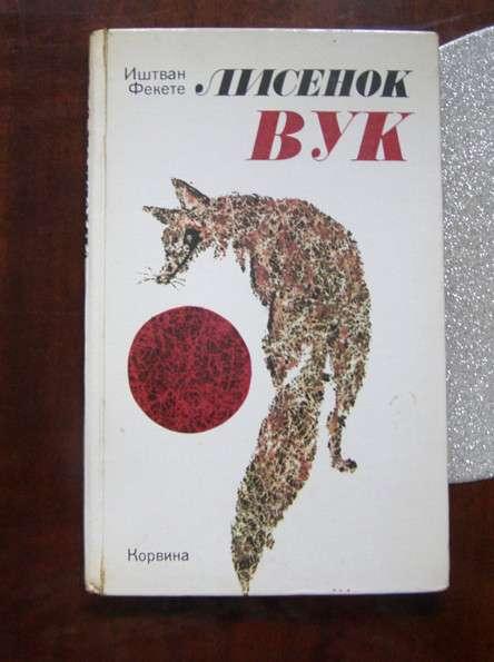 1975 Фекете И. Лисенок Вук (книга для детей)