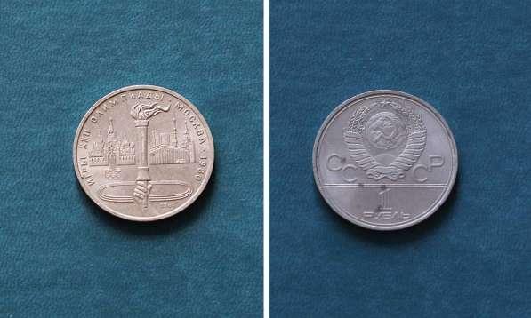 1 рубль СССР 1980 год - Олимпиада 80 Факел